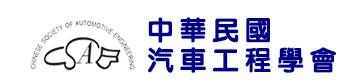 中華民國汽車工程學會